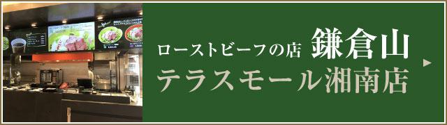 ローストビーフの店鎌倉山 テラスモール湘南店
